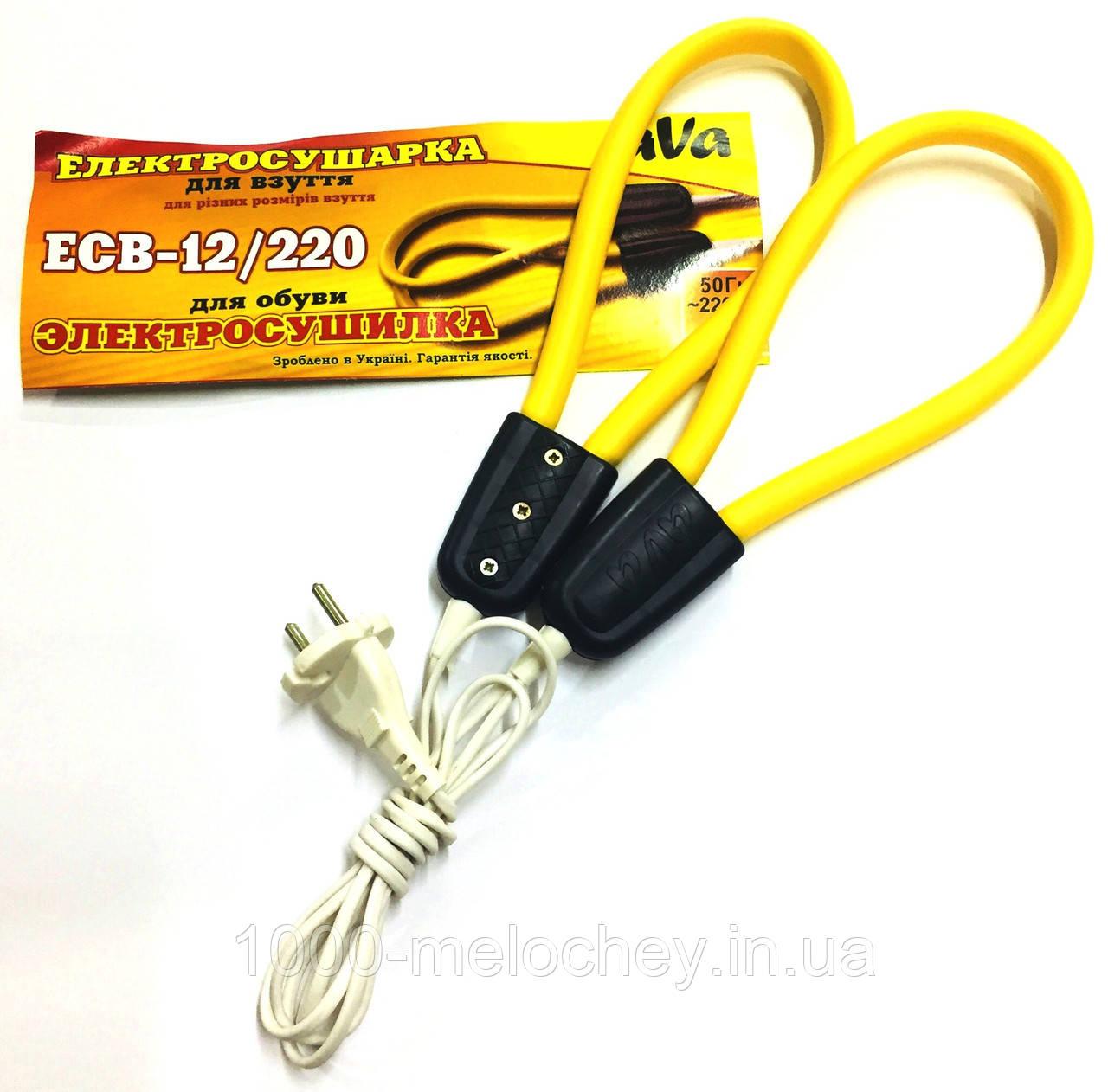 Сушилка для обуви AVA, электросушилка для обуви, Украина
