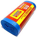 Сміттєві пакети 35 літрів Бонус+ 30 шт/уп, сині, фото 2