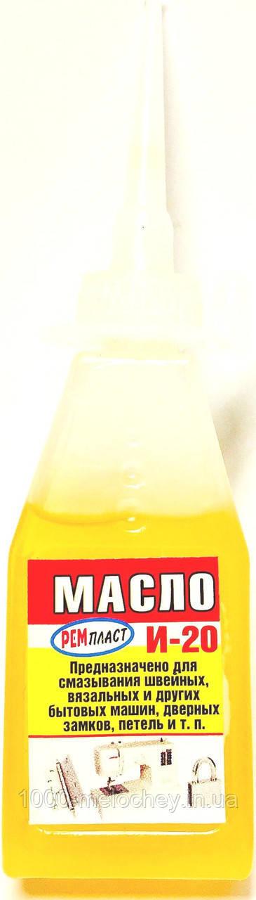 Масло для смазки деталей И -20 малое (30 ml)