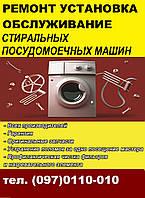 Ремонт стиральных машин Кривой Рог. Ремонт посудомоечных машин в Кривом Роге. Ремонт, подключение.