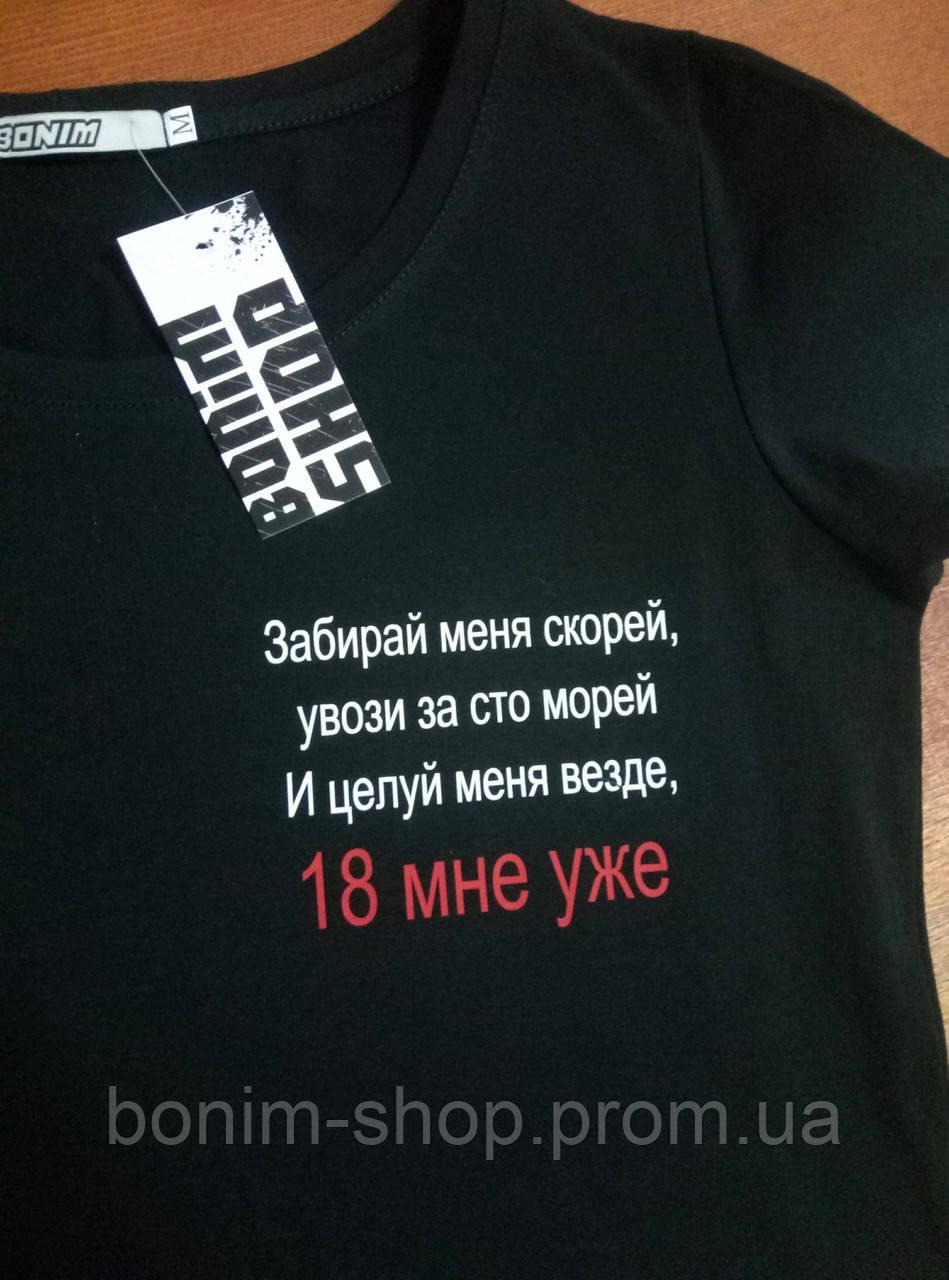 Черная женская футболка с принтом Забирай меня скорей