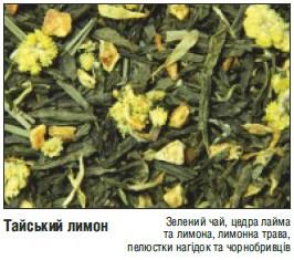 Тайский лимон (минимальная отгрузка 0,5 кг)