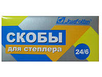 Скобы для канцелярского степлера №24(1000шт) (1 кор)