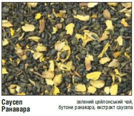 Саусеп Ранавара (минимальная отгрузка 0,5 кг)
