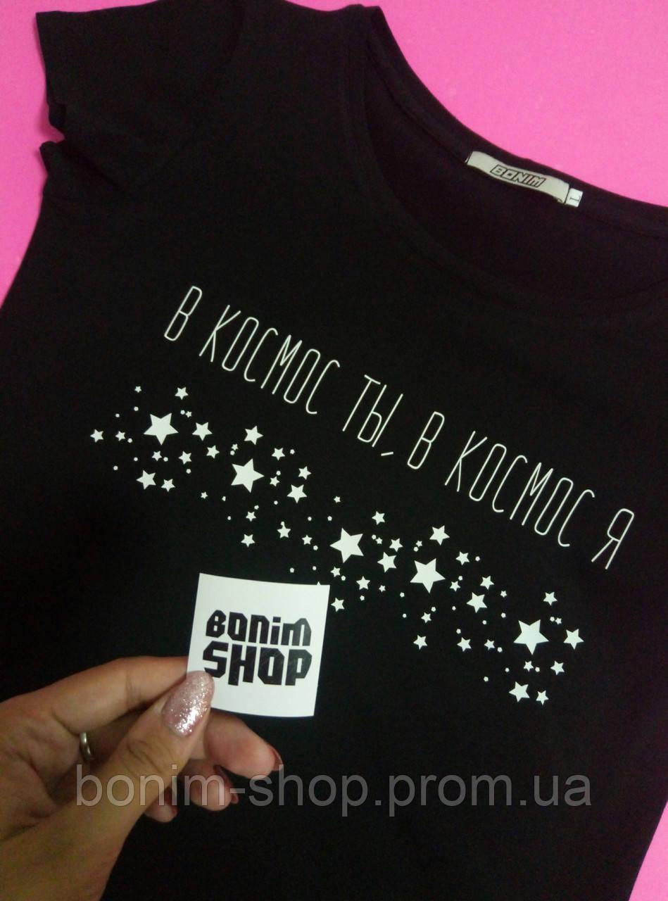 Черная женская футболка с принтом В космос ты, в космос я