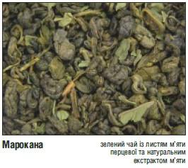 Марокана (минимальная отгрузка 0,5 кг)