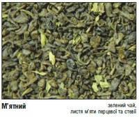 Мятный (0,5 кг)