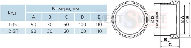 Габаритные и монтажные размеры патрубка для гибких круглых воздуховодов 1215, 1215П системы Пластивент. Резьбовой патрубок для гибких круглых каналов предлагается для покупки по минимальной цене в интернет-магазине вентиляции ventsmart.com.ua