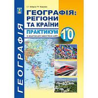 """Практикум з курсу """"Географія: Регіони та країни"""" з додатками 10кл.Кобернік С.Г., Коваленко Р.Р."""