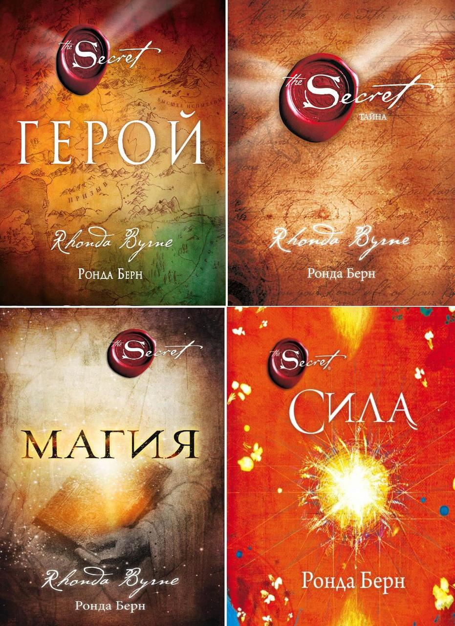 Ронда Берн книги Секрет Магія Герой Сила