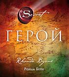 Ронда Берн книги Секрет Магія Герой Сила, фото 3