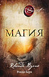 Ронда Берн книги Секрет Магія Герой Сила, фото 4