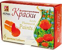 Краски акриловые флуоресцентная 6 цв. 15 мл 22С1410-08