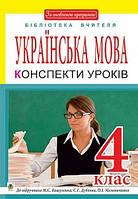 Українська мова : конспекти уроків : 4 кл. : до підр. М.С.Вашуленка, С.Г.Дубовик, О.І.Мельничайко.