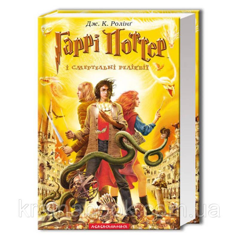 Гаррі Поттер і смертельні реліквії (7). Джоан Ролінґ