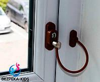 Блокирующий детский замок на окно с тросом Penkid Safety Lock (Коричневый)