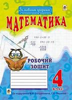 Математика : робочий зошит : 4 кл. : до підручника М.В. Богдановича, Г.П. Лишенка. За оновленою програмою