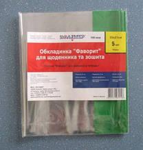 Комплект обкл. Полімер 240111 для зошитів та щоденника `Фаворит` 5шт