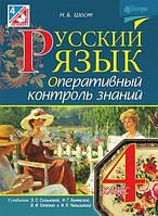 Русский язык. Оперативный контроль знаний. 4 класс (к уч.Сильновой и Рудякова)