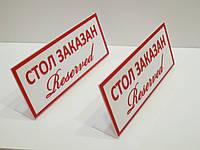 Табличка Стол заказан, фото 1
