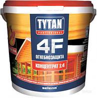 Tytan 4F конц. 1:4 - 1кг Огнебиозащита древесины