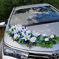 Украшение для свадебных машин в сине-голубом цвете