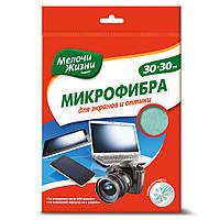 Салфетка Мелочи Жизни Микрофибра для экранов и оптики 1 шт