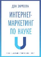 Книга Интернет-маркетинг по науке. Автор - Дэн Заррелла (МИФ)