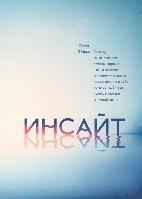 Книга Инсайт. Автор - Таша Эйрих (МИФ)