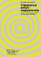 Книга Стратегия e-mail-маркетинга. Эффективные рассылки для вашего бизнеса. Автор - Виталий Александров (МИФ)