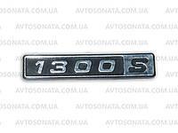 Эмблема  1300 S