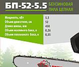 Бензопила цепная 2 шины 2 цепи Белорус МТЗ БП 52-5.5, фото 2