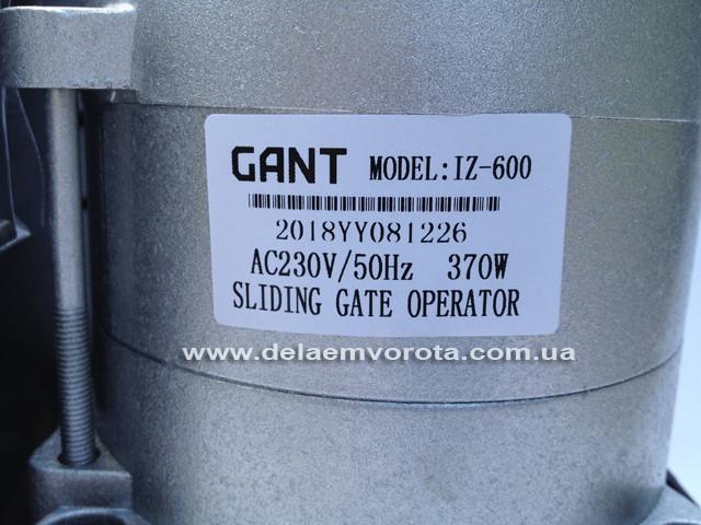 GANT автоматика