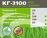 Коса электрическая 1 нож 1 леска Белорус МТЗ КГ-3100, фото 2