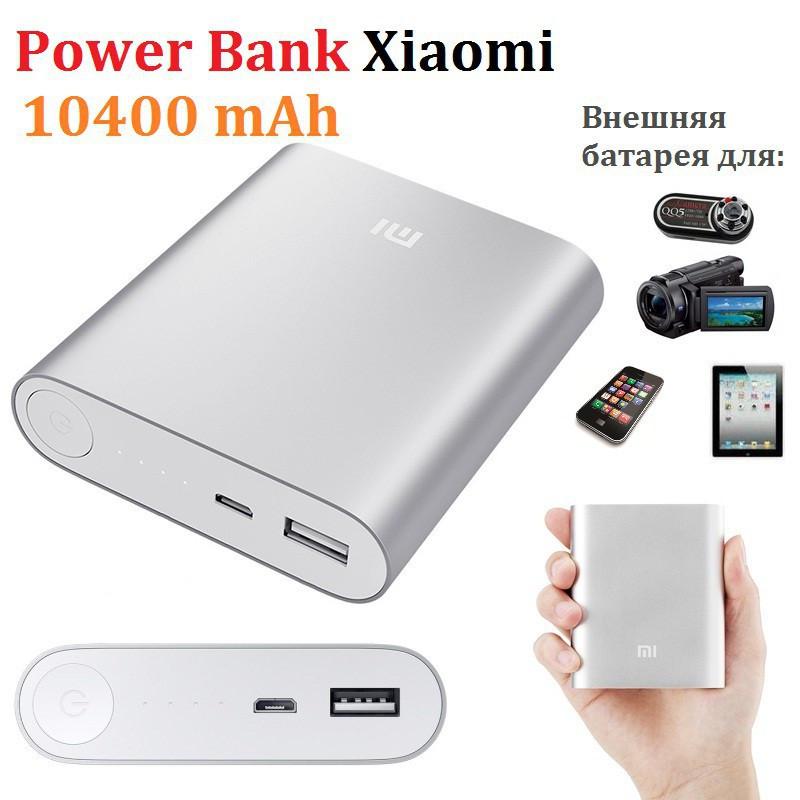 Внешний аккумулятор power bank 10400 оптом и в розницу