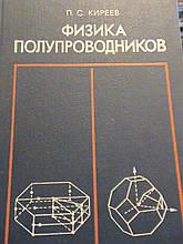 Кірєєв П. С. Фізика напівпровідників. М., 1975.