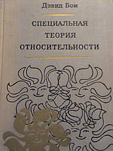 Девід Бом. Спеціальна теорія відносності.М., 1967.
