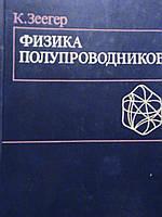 Зеегер К. Физика полупроводников. М., 1977.
