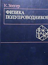 Зеегер К. Фізика напівпровідників. М., 1977.