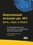 Штучний інтелект, нейронні мережі
