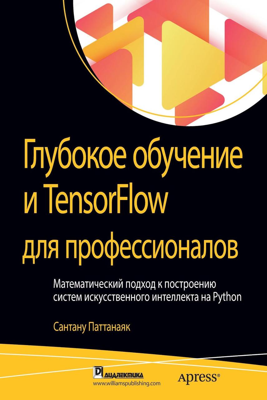 Глибоке навчання і TensorFlow для професіоналів. Паттанаяк С.
