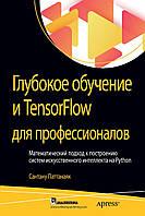 Глубокое обучение и TensorFlow для профессионалов. Паттанаяк С.