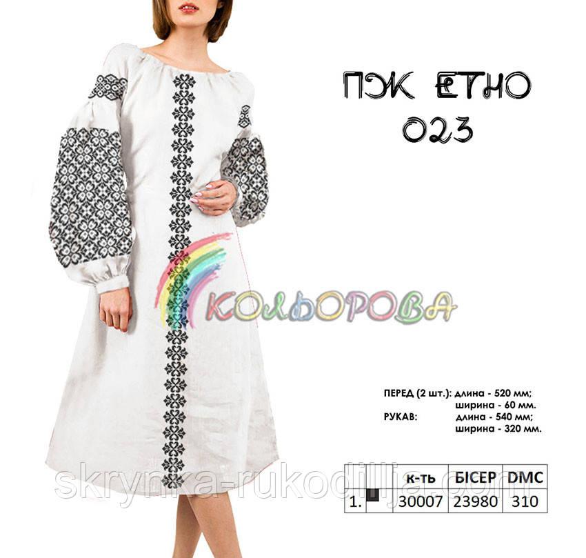 """Заготовка для вишивки """"Плаття жіноче в стилі ЕТНО"""" ПЖ-ЕТНО-023 (Кольорова)"""