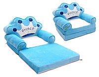 Мягкое кресло для мальчика 3 в 1 Prince, фото 1