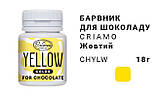 Краситель для шоколада Criamo Желтый  18г CHYLW, фото 2