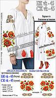 """Заготовка під вишивку """"Сукня жіноча у стилі БОХО) СЖ vk-36 (Модна вишивка)"""