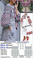 """Заготовка під вишивку """"Сукня жіноча в стилі БОХО"""" СЖ vk 48 (Модна вишивка)"""