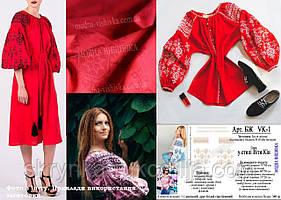 """Заготовка під вишивку """"Сукня жіноча у стилі БОХО) СЖ vk-1 (Модна вишивка)"""