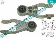 Подушка / опора ( задняя ) КПП 13117088 Opel COMBO 2001-2012, Opel CORSA C 2000-2009, Opel MERIVA 2005-2010