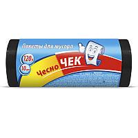 Пакеты для мусора ЧесноЧек 120 л 10 шт